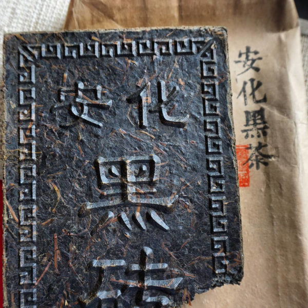 2012 Gongjian Dark Brick